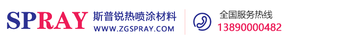 Zigong  spray Thermal spraying materials Co., Ltd-自贡斯普锐热喷涂材料有限公司